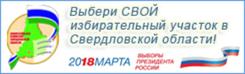 Баннер Свердловская область