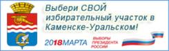 Баннер Каменск-Уральский